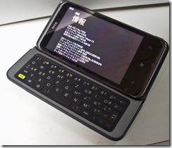 HTC7Pro3
