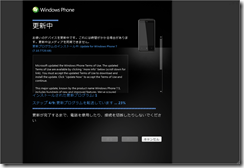 HTC7Pro_Mango