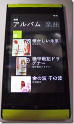 IS12T_zune_SelectAll_script