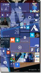 MADOSMA Windows 10 Mobile スタートスクリーン